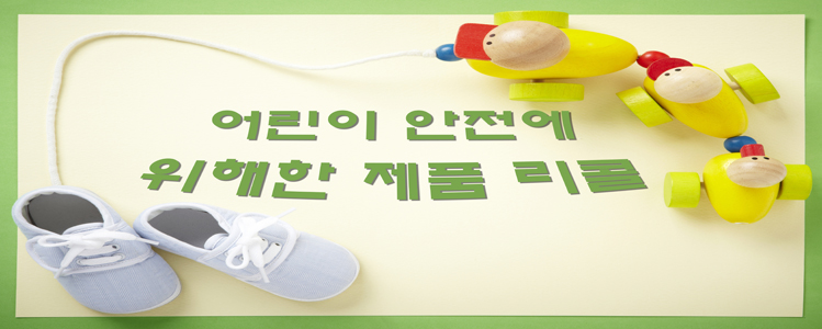 [보도자료] 창문블라인드 등 어린이 안전 위해제품 리콜명령