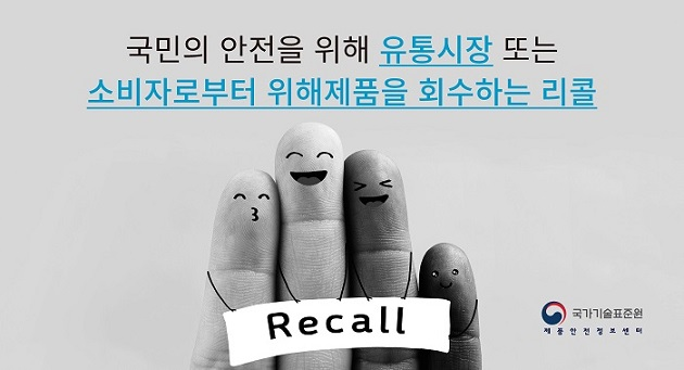 제품 리콜 절차 카드뉴스