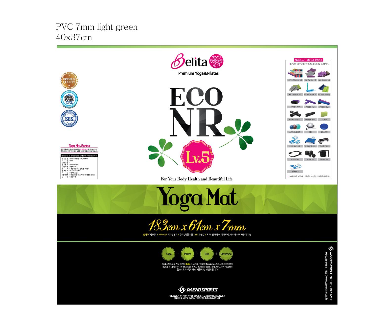 eco nr lv5 yoga mat 라이트그린 7mm