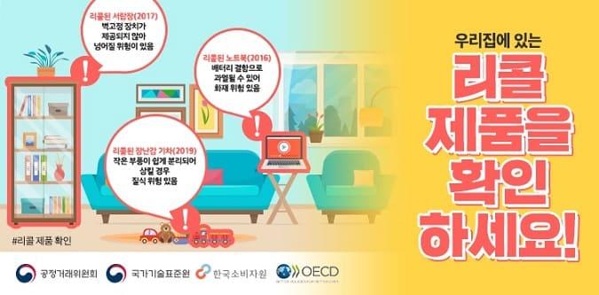 2019 OECD 글로벌 캠페인